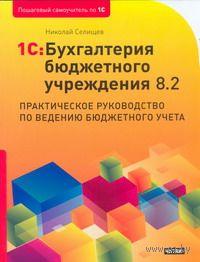 1С Бухгалтерия бюджетного учреждения 8.2