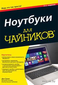 Ноутбуки для