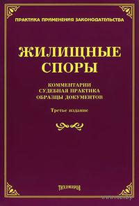 Жилищные споры. Комментарии, судебная практика, образцы документов. Михаил Тихомиров