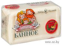 """Мыло туалетное """"Банное"""" (140 г)"""