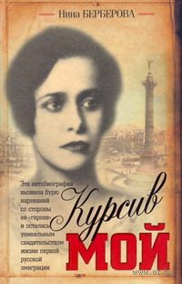 Курсив мой. Автобиография. Нина Берберова