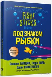 Под знаком рыбки. Стивен Лундин
