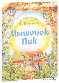 Мышонок Пик. Виталий Бианки