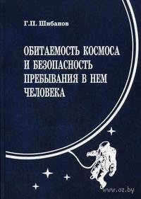 Обитаемость космоса и безопасность пребывания в нем человека. Георгий Шибанов