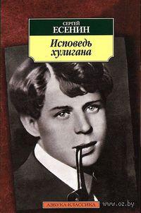 Исповедь хулигана (м). Сергей Есенин