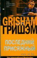 Последний присяжный (м). Джон Гришэм