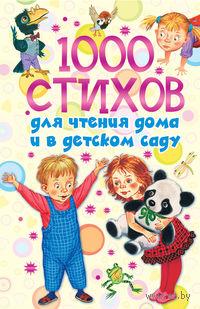 1000 стихов для чтения дома и в детском саду. Ольга Новиковская