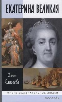 Екатерина Великая. Ольга Елисеева