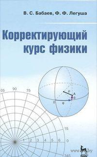 Корректирующий курс физики. Владимир Бабаев, Федор Легуша