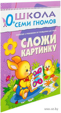 Сложи картинку. Для занятий с детьми от рождения до года. Дарья Денисова