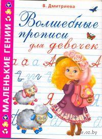 Волшебные прописи для девочек. Валентина Дмитриева