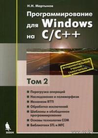 Программирование для Windows на C/C++. Том 2