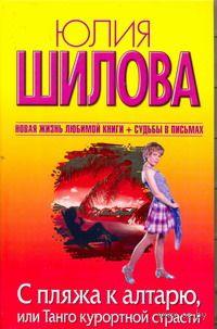С пляжа к алтарю, или Танго курортной страсти. Юлия Шилова