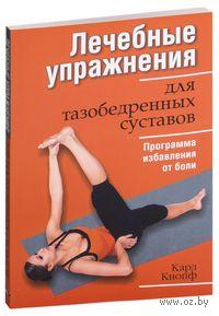 Лечебные упражнения для тазобедренных суставов. Карл Кнопф