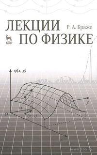 Лекции по физике