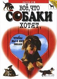 Все, что собаки хотят, чтобы вы о них знали. Карен Буш
