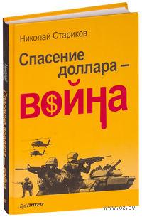 Спасение доллара - война. Николай Стариков