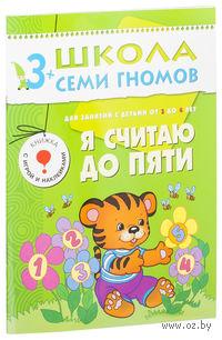 Я считаю до пяти. Для занятий с детьми от 3 до 4 лет. Дарья Денисова