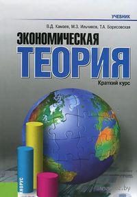 Экономическая теория. Краткий курс. Владимир Камаев
