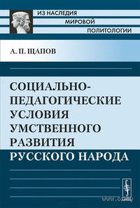 Социально-педагогические условия умственного развития русского народа. А. Щапов