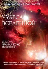 Чудеса вселенной. Брайан Кокс