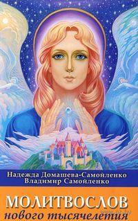 Молитвослов Нового Тысячелетия