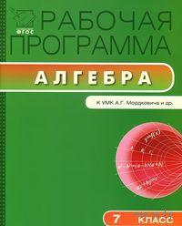 Алгебра. 7 класс. Рабочая программа к УМК А. Г. Мордковича и др