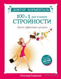 Доктор Борменталь. 100 и 1 шаг к вашей стройности
