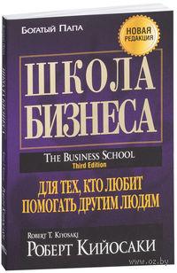 Школа бизнеса (мягкая обложка). Роберт Кийосаки