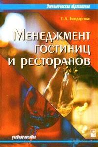 Менеджмент гостиниц и ресторанов. Г. Бондаренко