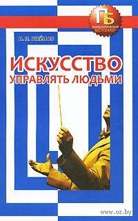 Искусство управлять людьми (м). Виктор Шейнов