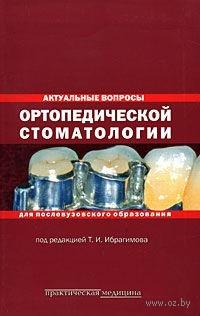 Актуальные вопросы ортопедической стоматологии для послевузовского образования