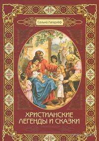 Христианские легенды и сказки. Сельма Лагерлеф