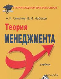 Теория менеджмента. Альберт Семенов, Владимир Набоков