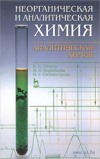 Неорганическая и аналитическая химия. Аналитическая химия