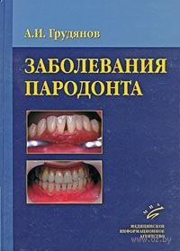 Заболевания пародонта. А. Грудянов