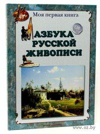 Азбука русской живописи. Людмила Жукова