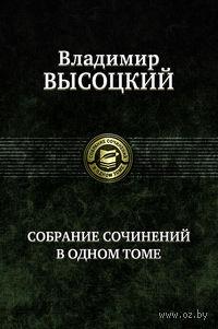 Собрание сочинений в одном томе