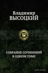 Владимир Высоцкий. Собрание сочинений в одном томе. Владимир Высоцкий