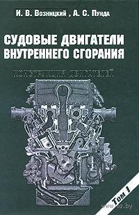 Судовые двигатели внутреннего сгорания. Том 1. Конструкция двигателей. Игорь Возницкий, Александр Пунда