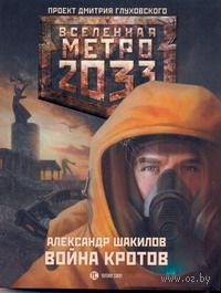 Война кротов (м). Александр Шакилов