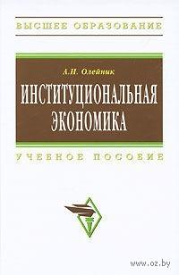 Институциональная экономика. Антон Олейник