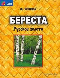 Береста. Русское золото