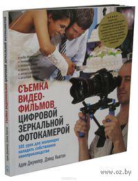 Съемка видеофильмов цифровой зеркальной фотокамерой. 101 урок для желающих наладить собственное кинопроизводство. Адам Джунипер, Дэвид Ньютон