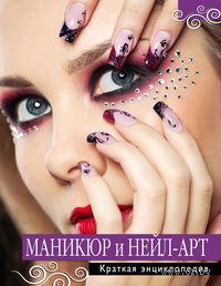 Маникюр и нейл-арт. Краткая энциклопедия