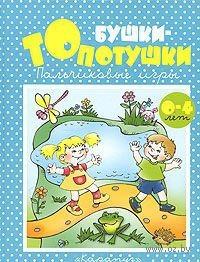 Бушки-Топотушки