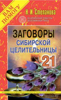 Заговоры сибирской целительницы - 21. Наталья Степанова