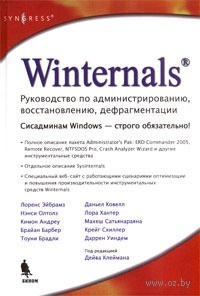 Winternals. Руководство по администрированию, восстановлению, дефрагментации. Дейв Клейман