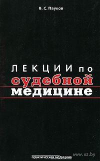 Лекции по судебной медицине. Вячеслав Пауков