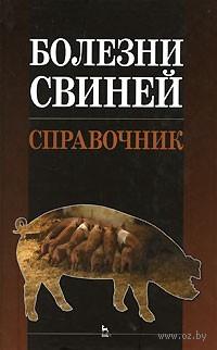 Болезни свиней. Справочник